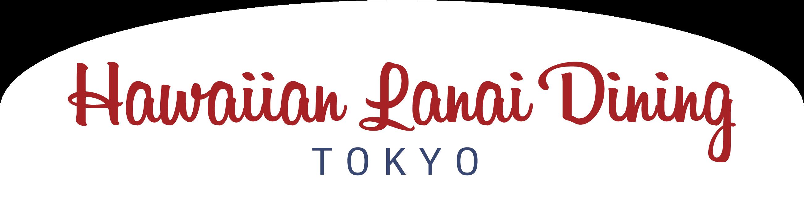 Hawaiian Lanai Dining Tokyo / 小さな幸せみぃつけた